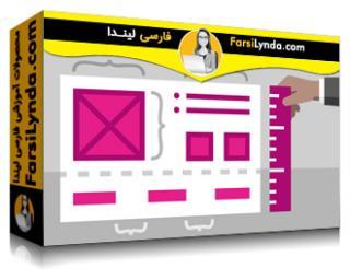 لیندا _ آموزش توسعه یک سیستم طراحی با UXPin (با زیرنویس فارسی AI)
