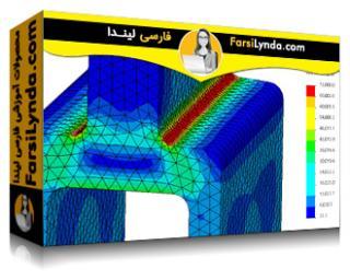 لیندا _ آموزش سالیدورکز : شبیه سازی پیشرفته (با زیرنویس)