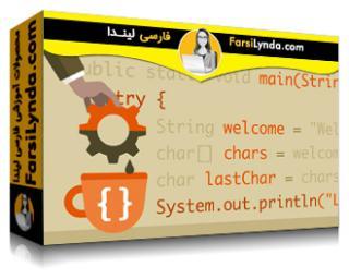 لیندا _ آموزش جامع جاوا 9 : شی ها و API ها (با زیرنویس فارسی AI)