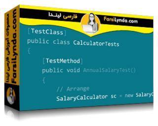 لیندا _ آموزش سی شارپ : توسعه مبتنی بر تست (با زیرنویس فارسی AI)