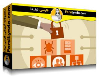 لیندا _ آموزش گواهینامه (CompTIA Security+ (SY0-501 : مفاهیم پایه (با زیرنویس فارسی AI)