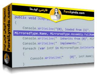 لیندا _ آموزش CLR Reflection برای توسعه دهندگان (با زیرنویس فارسی AI)