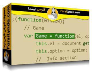 لیندا _ آموزش وانیلا جاوا اسکریپت : اتصال و انتشار (با زیرنویس)