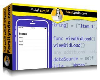لیندا _ آموزش ساخت یک برنامه دفتر یادداشت برای iOS 11 با سوئیفت (با زیرنویس)