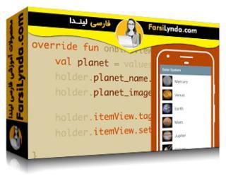 لیندا _ آموزش متوسط کاتلین برای توسعه دهندگان اندروید (با زیرنویس)