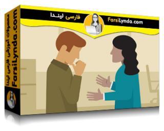 لیندا _ آموزش هدایت کارکنان در وضعیتهای دشوار (با زیرنویس)