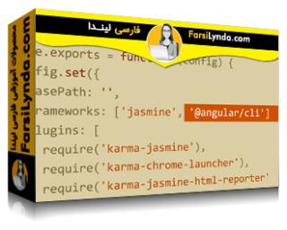 لیندا _ آموزش انگولار CLI (با زیرنویس)