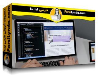لیندا _ آموزش مبانی برنامه نویسی وب (با زیرنویس)