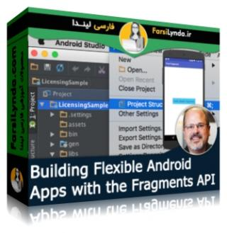 لیندا _ آموزش ساخت برنامه های انعطاف پذیر اندروید با API Fragments  (با زیرنویس فارسی AI)