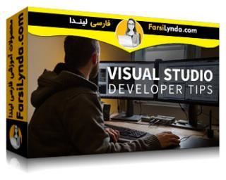 لیندا _ آموزش نکاتی برای برنامه نویسان ویژوال استودیو (با زیرنویس فارسی AI)