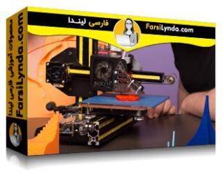 لیندا _ آموزش بهینه سازی چاپ سه بعدی (با زیرنویس)
