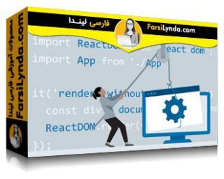 لیندا _ آموزش React : کار با API ها (با زیرنویس)