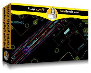لیندا _ آموزش مهاجرت از اتوکد به MicroStation (با زیرنویس)
