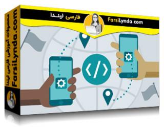 لیندا _ آموزش توسعه برنامه های iOS : بین المللی سازی و محلی سازی (با زیرنویس)