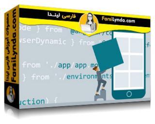 لیندا _ آموزش انگولار : ساخت برنامه های بزرگ (با زیرنویس فارسی AI)