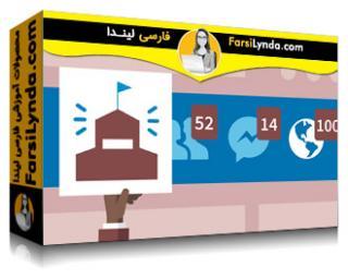 لیندا _ آموزش بازاریابی در فیسبوک (با زیرنویس فارسی AI)