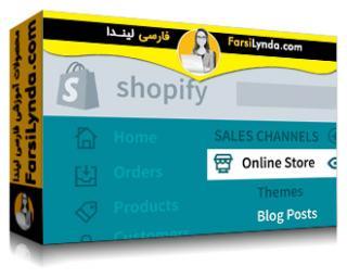 لیندا _ آموزش جامع راه اندازی فروشگاه آنلاین با Shopify (با زیرنویس فارسی AI)