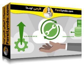 لیندا _ آموزش توسعه آزور بخش 1 : گسترش زیرساختها و حاکمیت  (با زیرنویس)