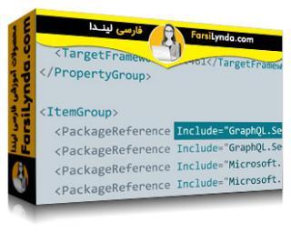 لیندا _ آموزش توسعه API در دات نت با GraphQL (با زیرنویس)