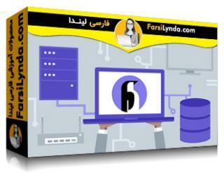 لیندا _ آموزش گواهینامه مبانی لینوکس : مدیریت شبکه (اوبونتو) (با زیرنویس)