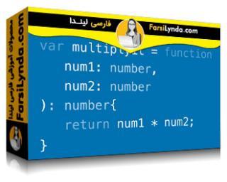 لیندا _ آموزش Typescript برای برنامه نویسان سی شارپ (با زیرنویس فارسی AI)