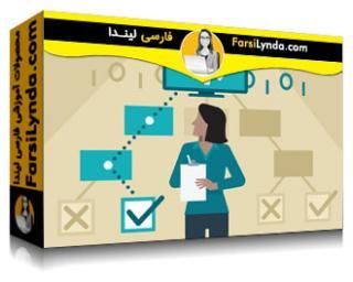 لیندا _ آموزش مبانی هوش مصنوعی : یادگیری ماشین (با زیرنویس)