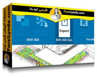 لیندا _ آموزش مدیریت عملیات ساختمان با BIM 360 (با زیرنویس)