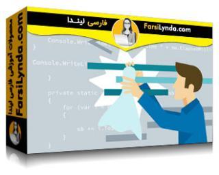 لیندا _ آموزش نکات و ترفندهای Refactoring در سی شارپ (با زیرنویس فارسی AI)