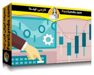 لیندا _ آموزش تجارت الگوریتمی و بازار سهام (با زیرنویس فارسی AI)