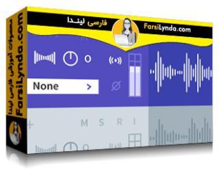 لیندا _ آموزش ادوب Audition : میکس موسیقی و دیالوگ (با زیرنویس فارسی AI)