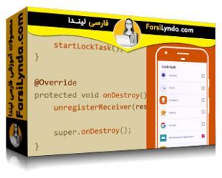 لیندا _ آموزش توسعه برنامه های اندروید: ادغام سازمانی (با زیرنویس)