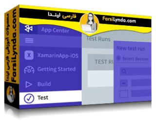 لیندا _ آموزش App Center ویژوال استودیو برای توسعه دهندگان (با زیرنویس فارسی AI)