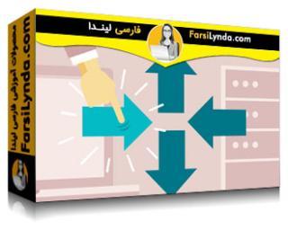 لیندا _ آموزش کسب گواهی (CCNP Routing (300-101 : توزیع مجدد مسیر و انتخاب (با زیرنویس)