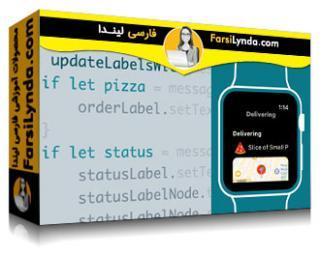 لیندا _ آموزش توسعه برنامه های Apple watchOS : برنامه های پیشرفته (با زیرنویس فارسی AI)