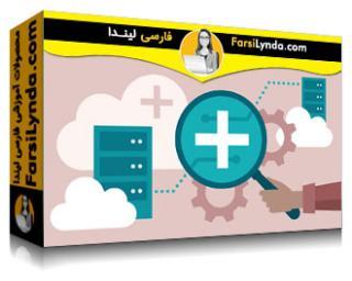 لیندا _ آموزش گواهینامه (CompTIA Cloud+ (CV0-002 بخش 3 : نگهداری و مدیریت (با زیرنویس فارسی AI)