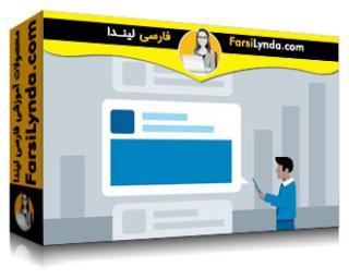 لیندا _ آموزش بازاریابی توئیتر: تبلیغات (با زیرنویس فارسی AI)