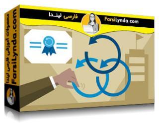 لیندا _ آموزش کسب گواهی : مدیریت پروژه حرفه ای (با زیرنویس فارسی AI)
