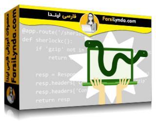 لیندا _ آموزش بهینه سازی سرویس های پایتون (با زیرنویس)