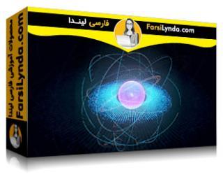 لیندا _ آموزش افزونه X-Particles 4 برای سینما 4D (با زیرنویس)
