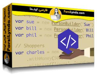 لیندا _ آموزش Node.js : الگوهای طراحی (با زیرنویس فارسی AI)