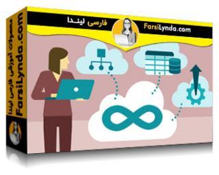 لیندا _ آموزش توسعه آزور بخش 2 : سرویس های برنامه  (با زیرنویس)