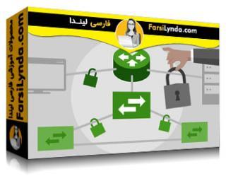 لیندا _ آموزش گواهینامه (CCNA Security (210-260 بخش 4: مسیریابی امن و سوئیچینگ (با زیرنویس)