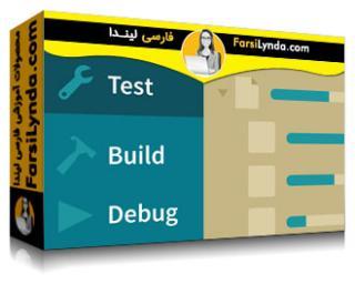 لیندا _ آموزش توسعه iOS App : توسعه مبتنی بر تست (با زیرنویس فارسی AI)