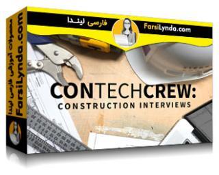 لیندا _ ConTechCrew: مصاحبه های ساختمانی (با زیرنویس)