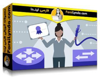 لیندا _ آموزش گواهینامه های سیسکو : مراحل اولیه (با زیرنویس فارسی AI)