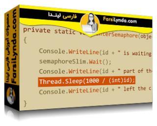 لیندا _ آموزش برنامه نویسی Multithreaded در سی شارپ (با زیرنویس فارسی AI)