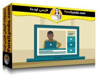 لیندا _ آموزش بازاریابی و کسب درآمد در یوتیوب (با زیرنویس)