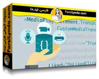 لیندا _ آموزش تولید اپلیکیشن با UWP (بخش 6): چند رسانه ای و چاپ (با زیرنویس)