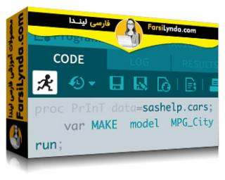 لیندا _ آموزش برنامه نویسی SAS برای کاربران R ، بخش 1 (با زیرنویس)