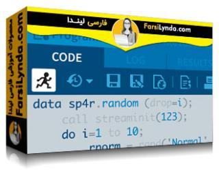 لیندا _ آموزش برنامه نویسی SAS برای کاربران R ، بخش 2 (با زیرنویس فارسی AI)